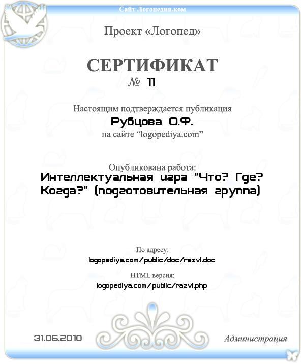 Сертификат выдан 31.05.2010 Рубцова О.Ф. за публикацию работы «Интеллектуальная игра «Что? Где? Когда?» (подготовительная группа)»