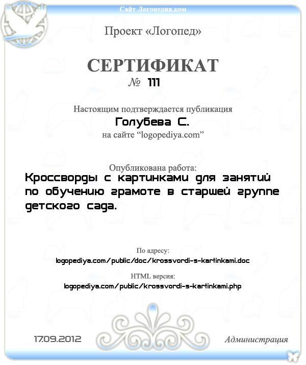 Сертификат выдан 17.09.2012 Голубева С. за публикацию работы «Кроссворды с картинками для занятий по обучению грамоте в старшей группе детского сада.»