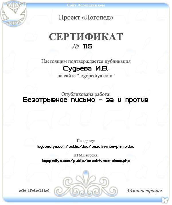 Сертификат выдан 28.09.2012 Судьева И.В. за публикацию работы «Безотрывное письмо - за и против»
