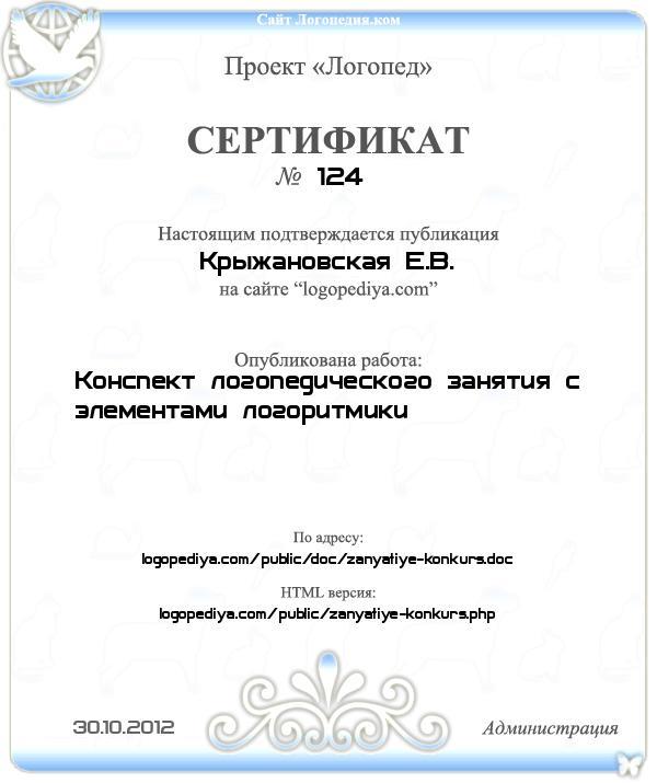 Сертификат выдан 30.10.2012 Крыжановская Е.В. за публикацию работы «Конспект логопедического занятия с элементами логоритмики»