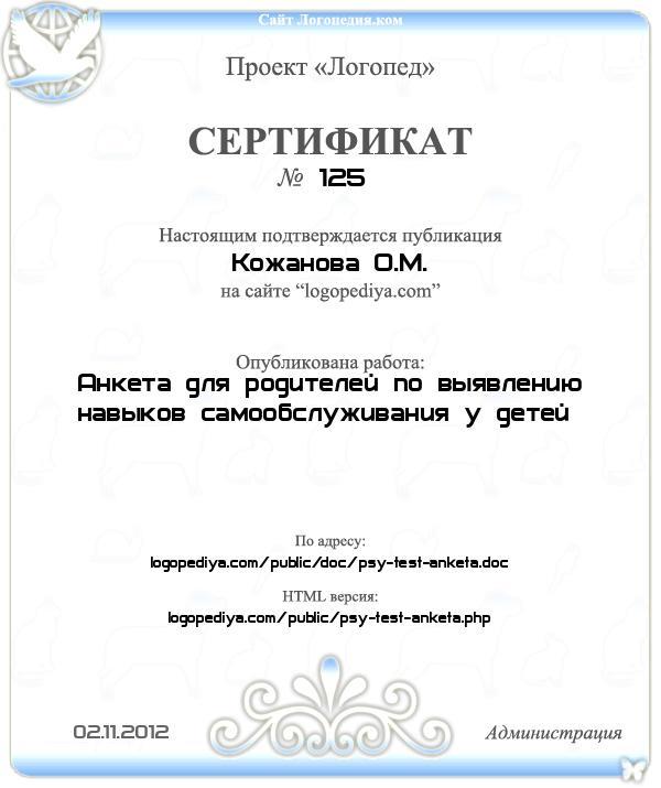 Сертификат выдан 02.11.2012 Кожанова О.М. за публикацию работы «Анкета для родителей по выявлению навыков самообслуживания у детей»