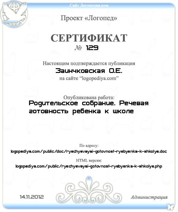 Сертификат выдан 14.11.2012 Заинчковская О.Е. за публикацию работы «Родительское собрание. Речевая готовность ребенка к школе»