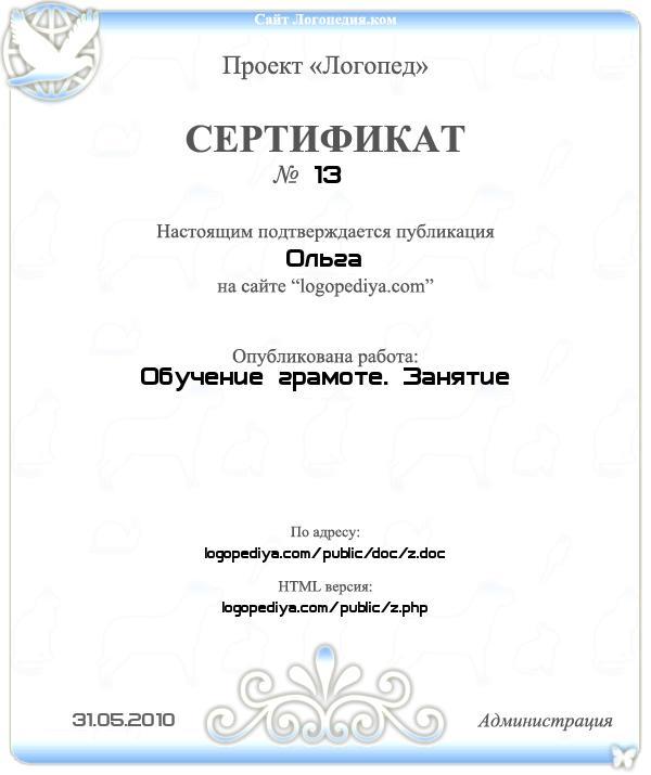 Сертификат выдан 31.05.2010 Ольга за публикацию работы «Обучение грамоте. Занятие»