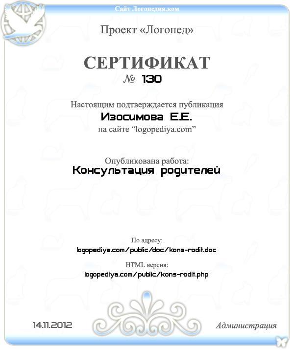Сертификат выдан 14.11.2012 Изосимова Е.Е. за публикацию работы «Консультация родителей»