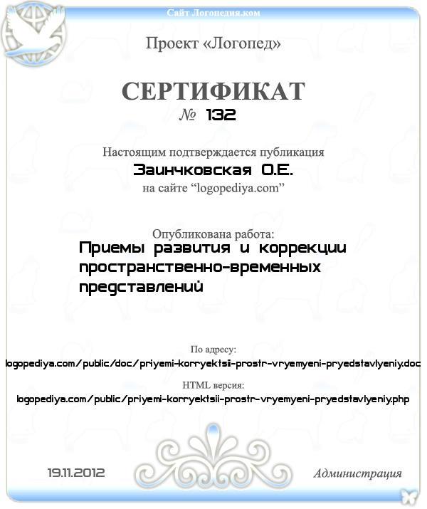 Сертификат выдан 19.11.2012 Заинчковская О.Е. за публикацию работы «Приемы развития и коррекции пространственно-временных представлений»