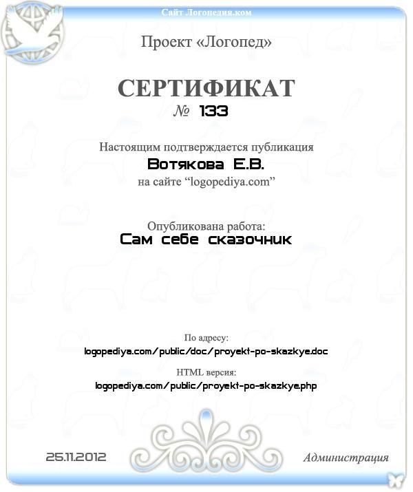 Сертификат выдан 25.11.2012 Вотякова Е.В. за публикацию работы «Сам себе сказочник»