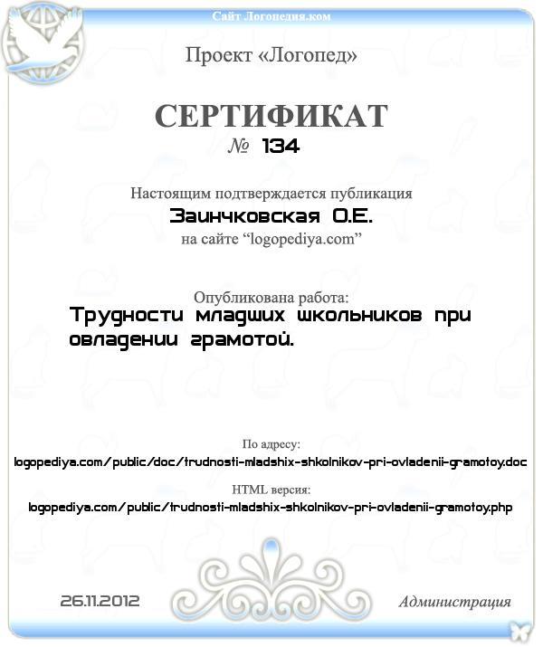 Сертификат выдан 26.11.2012 Заинчковская О.Е. за публикацию работы «Трудности младших школьников при овладении грамотой.»