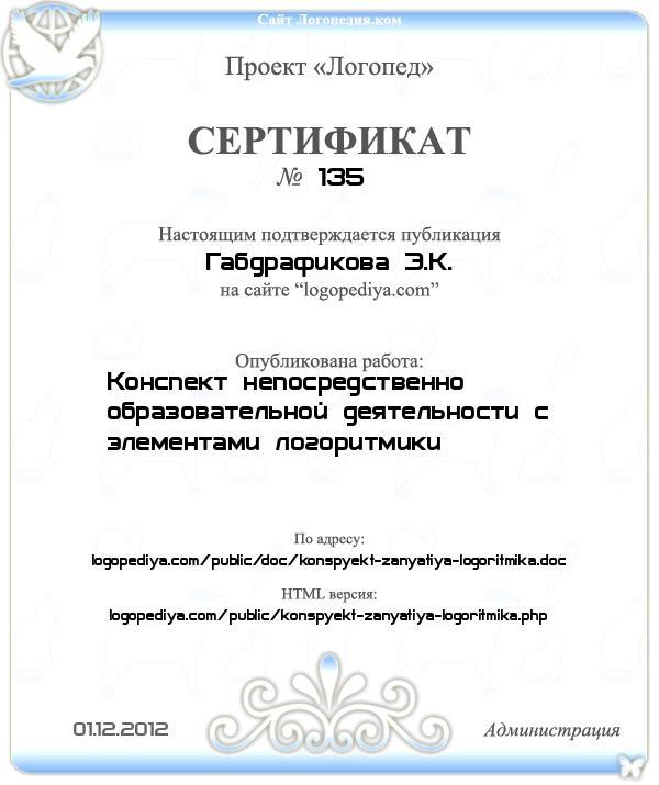 Сертификат выдан 01.12.2012 Габдрафикова Э.К. за публикацию работы «Конспект непосредственно образовательной деятельности с элементами логоритмики»