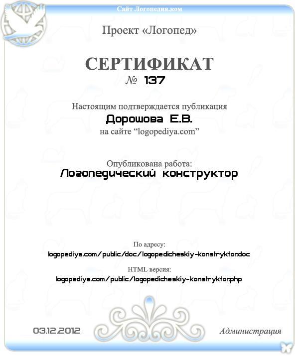 Сертификат выдан 03.12.2012 Дорошова Е.В. за публикацию работы «Логопедический конструктор»