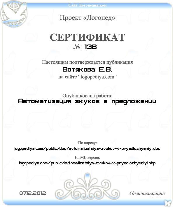 Сертификат выдан 07.12.2012 Вотякова Е.В. за публикацию работы «Автоматизация зкуков в предложении»
