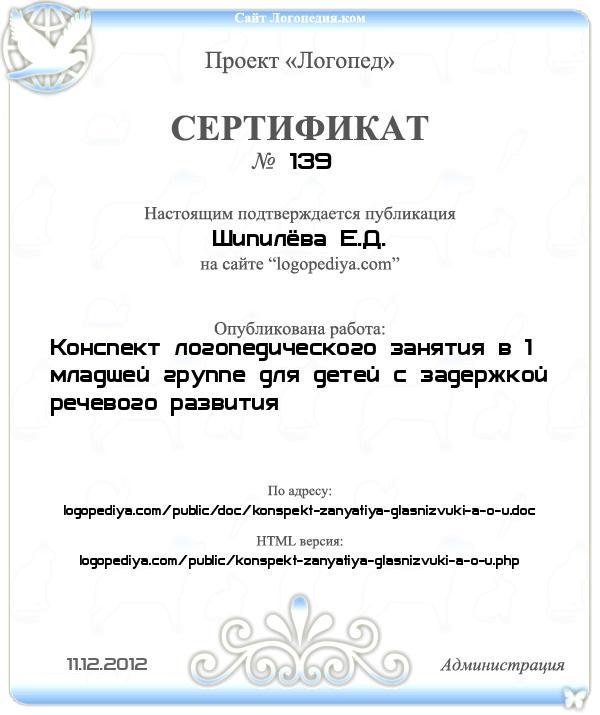 Сертификат выдан 11.12.2012 Шипилёва Е.Д. за публикацию работы «Конспект логопедического занятия в 1 младшей группе для детей с задержкой речевого развития»