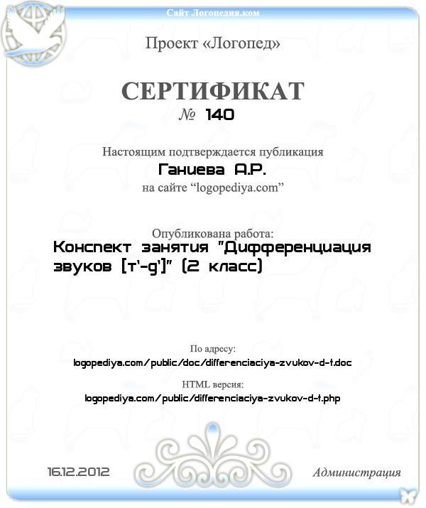 Сертификат выдан 16.12.2012 Ганиева А.Р. за публикацию работы «Конспект занятия «Дифференциация звуков [т`-д`]» (2 класс)»