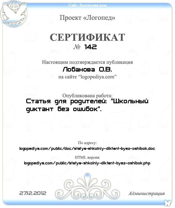 Сертификат выдан 27.12.2012 Лобанова О.В. за публикацию работы «Статья для родителей: «Школьный диктант без ошибок».»