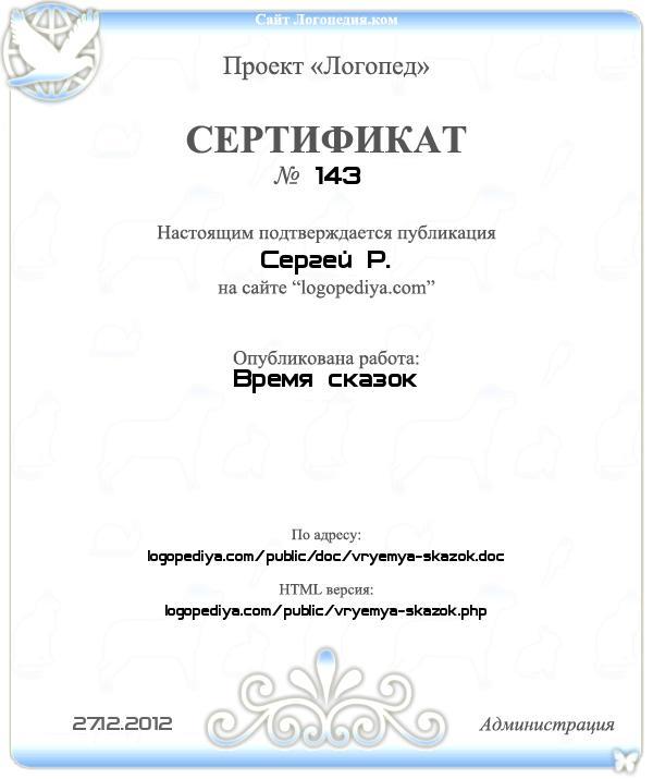 Сертификат выдан 27.12.2012 Сергей Р. за публикацию работы «Время сказок»