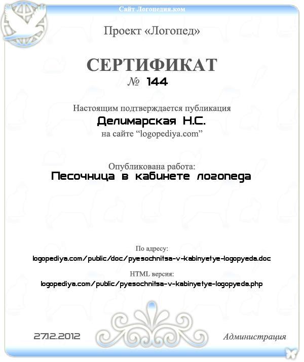 Сертификат выдан 27.12.2012 Делимарская Н.С. за публикацию работы «Песочница в кабинете логопеда»