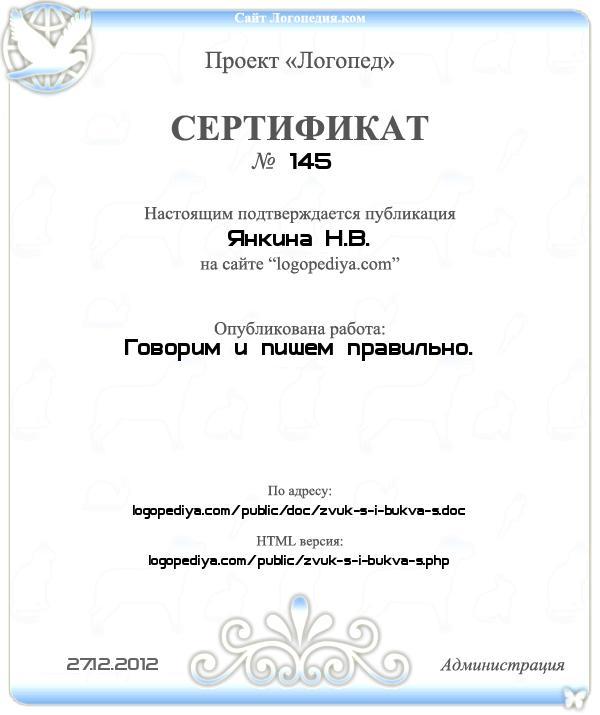 Сертификат выдан 27.12.2012 Янкина Н.В. за публикацию работы «Говорим и пишем правильно.»