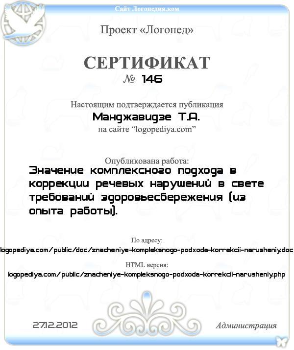 Сертификат выдан 27.12.2012 Манджавидзе Т.А. за публикацию работы «Значение комплексного подхода в коррекции речевых нарушений в свете требований здоровьесбережения (из опыта работы).»
