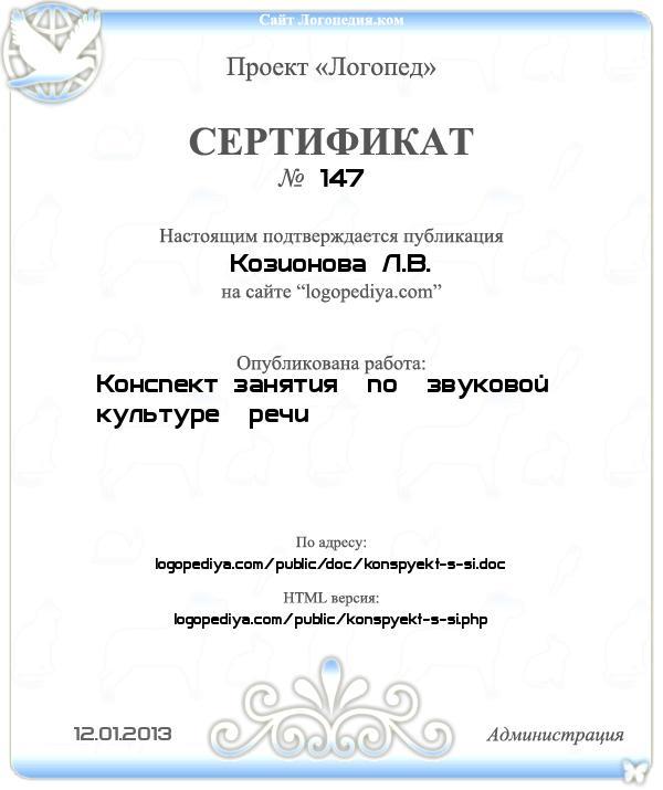 Сертификат выдан 12.01.2013 Козионова Л.В. за публикацию работы «Конспект занятия  по  звуковой  культуре  речи»