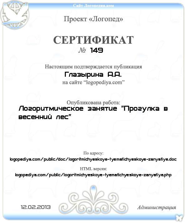 Сертификат выдан 12.02.2013 Глазырина А.А. за публикацию работы «Логоритмическое занятие «Прогулка в весенний лес»»