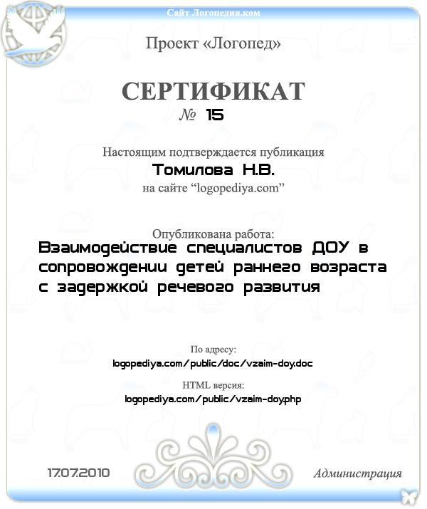 Сертификат выдан 17.07.2010 Томилова Н.В. за публикацию работы «Взаимодействие специалистов ДОУ в сопровождении детей раннего возраста с задержкой речевого развития»