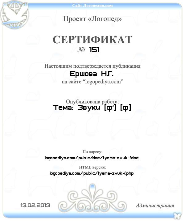 Сертификат выдан 13.02.2013 Ершова Н.Г. за публикацию работы «Тема: Звуки [ф'] [ф]»