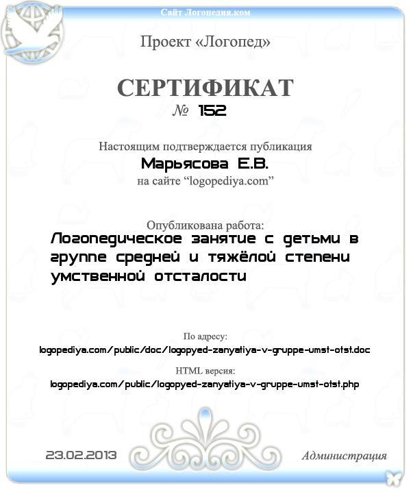 Сертификат выдан 23.02.2013 Марьясова Е.В. за публикацию работы «Логопедическое занятие с детьми в группе средней и тяжёлой степени умственной отсталости»