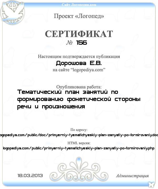 Сертификат выдан 18.03.2013 Дорошова Е.В. за публикацию работы «Тематический план занятий по формированию фонетической стороны речи и произношения»