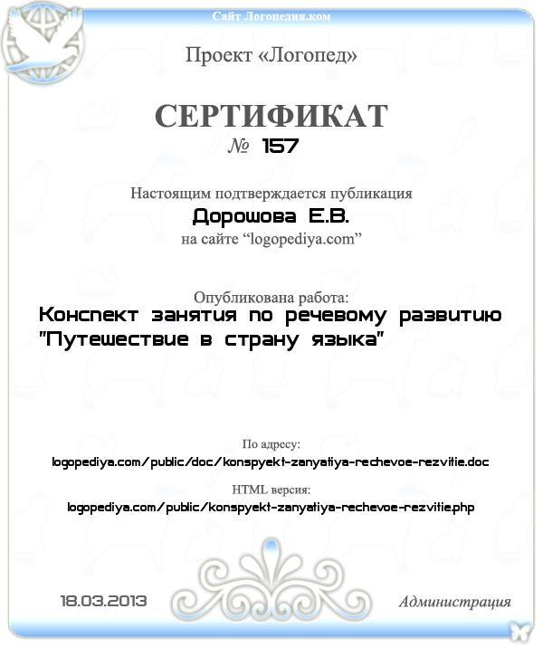 Сертификат выдан 18.03.2013 Дорошова Е.В. за публикацию работы «Конспект занятия по речевому развитию «Путешествие в страну языка»»
