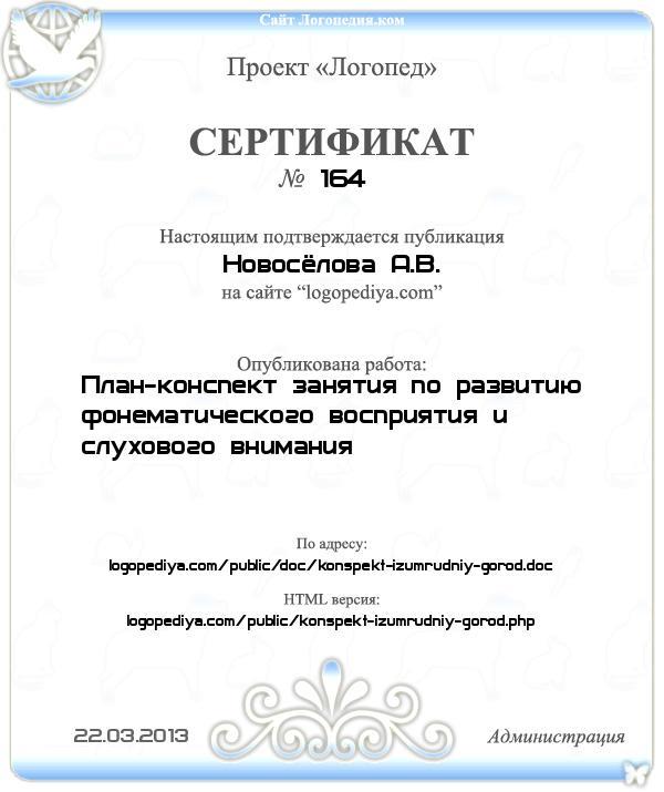 Сертификат выдан 22.03.2013 Новосёлова А.В. за публикацию работы «План-конспект занятия по развитию фонематического восприятия и слухового внимания»