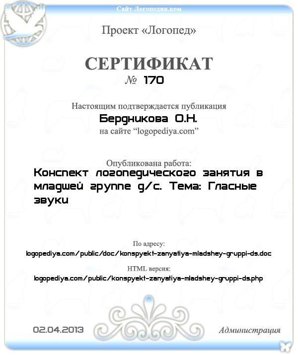 Сертификат выдан 02.04.2013 Бердникова О.Н. за публикацию работы «Конспект логопедического занятия в младшей группе д/с. Тема: Гласные звуки»