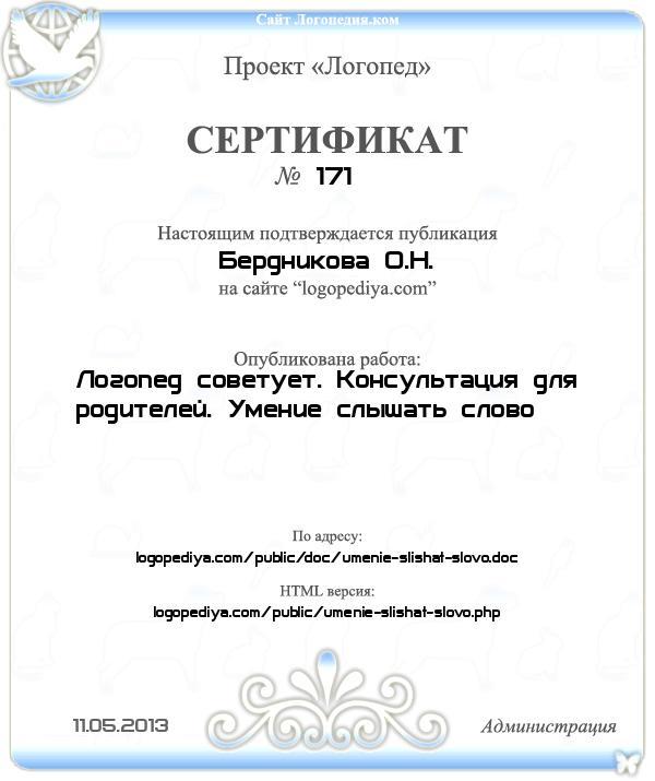 Сертификат выдан 11.05.2013 Бердникова О.Н. за публикацию работы «Логопед советует. Консультация для родителей. Умение слышать слово»