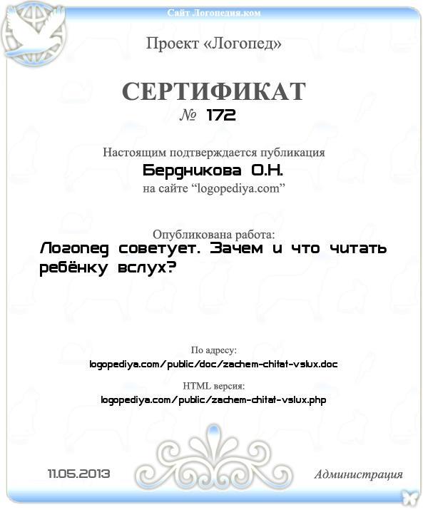 Сертификат выдан 11.05.2013 Бердникова О.Н. за публикацию работы «Логопед советует. Зачем и что читать ребёнку вслух?»