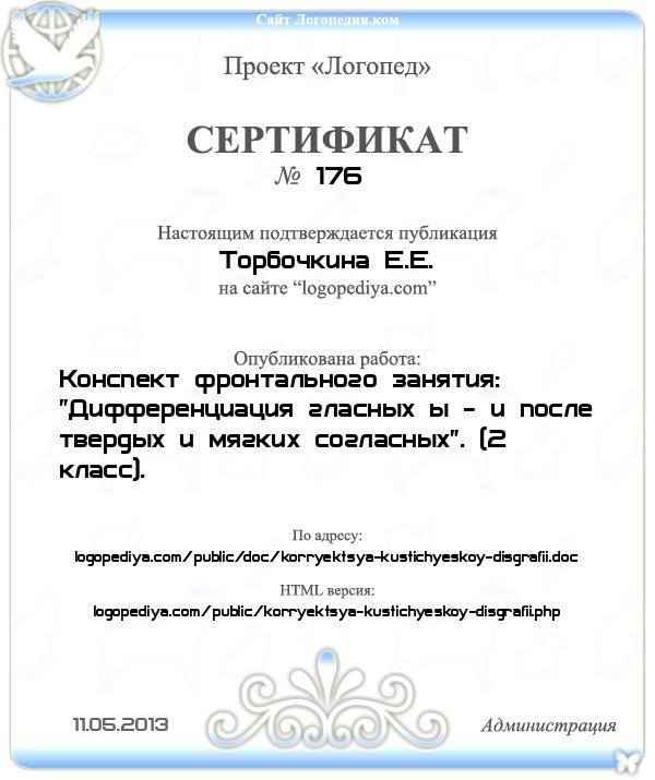 Сертификат выдан 11.05.2013 Торбочкина Е.Е. за публикацию работы «Конспект фронтального занятия: «Дифференциация гласных ы – и после твердых и мягких согласных». (2 класс).»