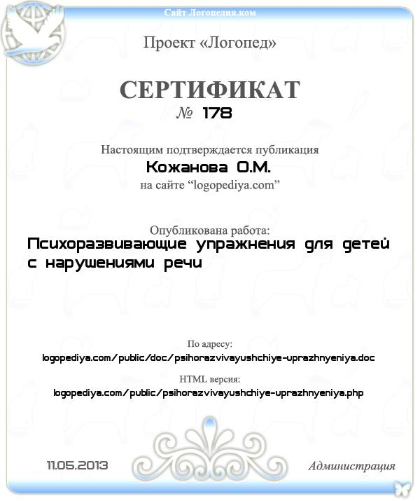 Сертификат выдан 11.05.2013 Кожанова О.М. за публикацию работы «Психоразвивающие упражнения для детей с нарушениями речи»