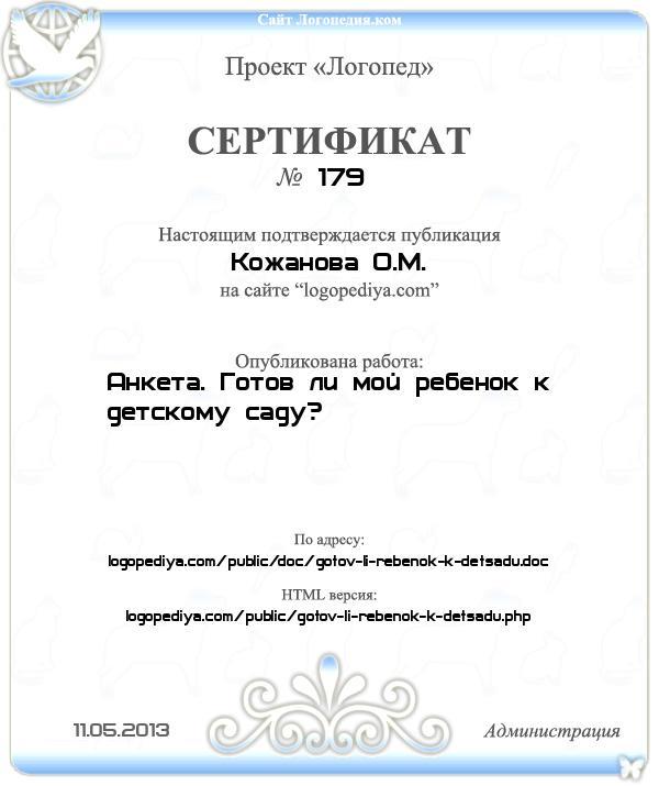 Сертификат выдан 11.05.2013 Кожанова О.М. за публикацию работы «Анкета. Готов ли мой ребенок к детскому саду?»