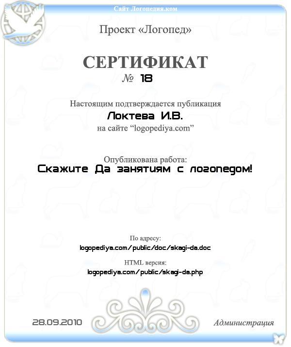 Сертификат выдан 28.09.2010 Локтева И.В. за публикацию работы «Скажите Да занятиям с логопедом!»
