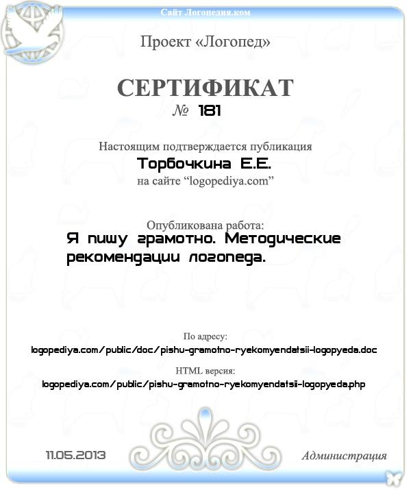 Сертификат выдан 11.05.2013 Торбочкина Е.Е. за публикацию работы «Я пишу грамотно. Методические рекомендации логопеда.»