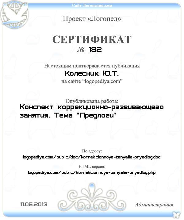 Сертификат выдан 11.05.2013 Колесник Ю.Т. за публикацию работы «Конспект коррекционно-развивающего занятия. Тема «Предлоги»»