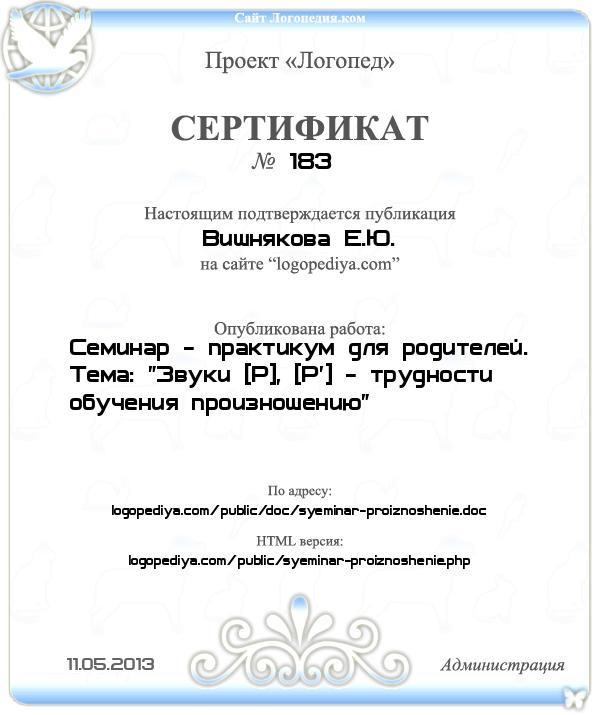 Сертификат выдан 11.05.2013 Вишнякова Е.Ю. за публикацию работы «Семинар – практикум для родителей. Тема: «Звуки [Р], [Р'] – трудности обучения произношению»»