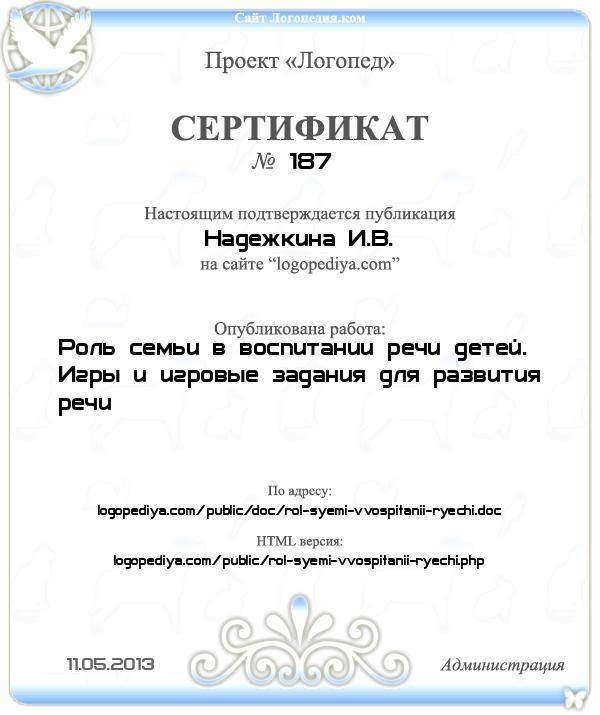 Сертификат выдан 11.05.2013 Надежкина И.В. за публикацию работы «Роль семьи в воспитании речи детей. Игры и игровые задания для развития речи»