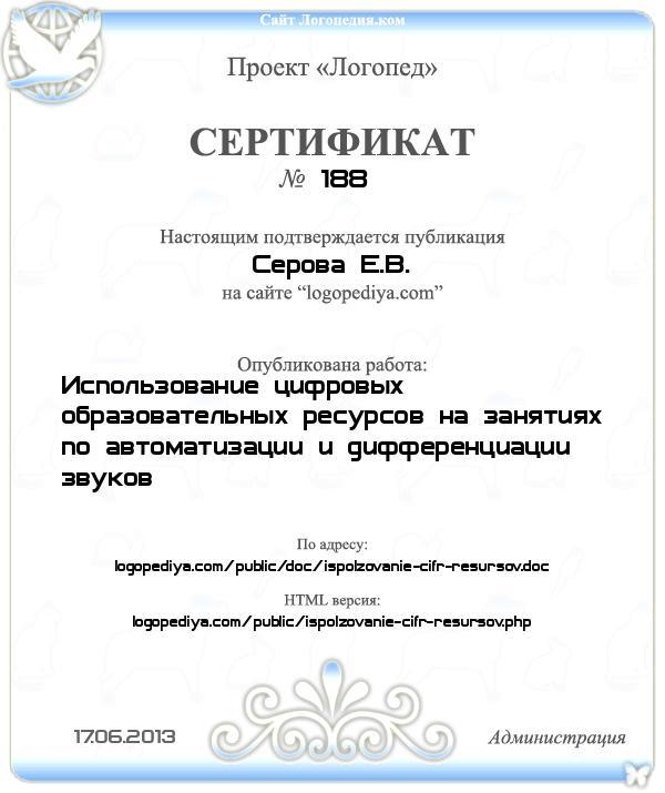 Сертификат выдан 17.06.2013 Серова Е.В. за публикацию работы «Использование цифровых образовательных ресурсов на занятиях по автоматизации и дифференциации звуков»