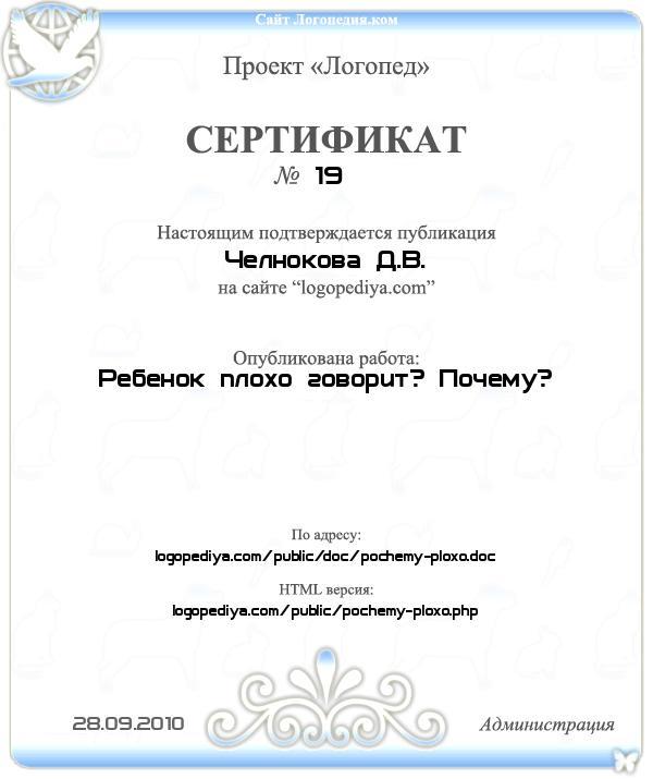 Сертификат выдан 28.09.2010 Челнокова Д.В. за публикацию работы «Ребенок плохо говорит? Почему?»