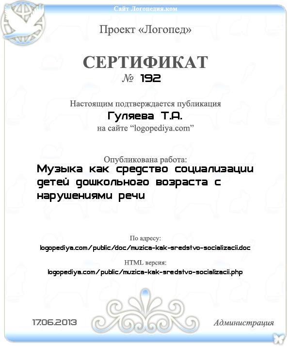 Сертификат выдан 17.06.2013 Гуляева Т.А. за публикацию работы «Музыка как средство социализации детей дошкольного возраста с нарушениями речи»