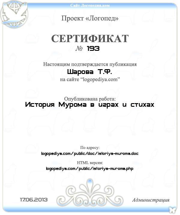 Сертификат выдан 17.06.2013 Шарова Т.Ф. за публикацию работы «История Мурома в играх и стихах»