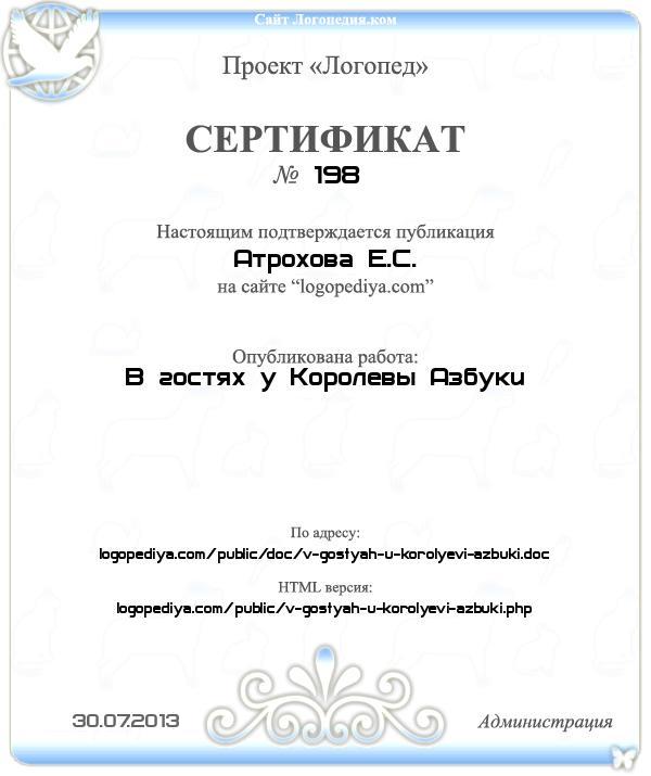 Сертификат выдан 30.07.2013 Атрохова Е.С. за публикацию работы «В гостях у Королевы Азбуки»