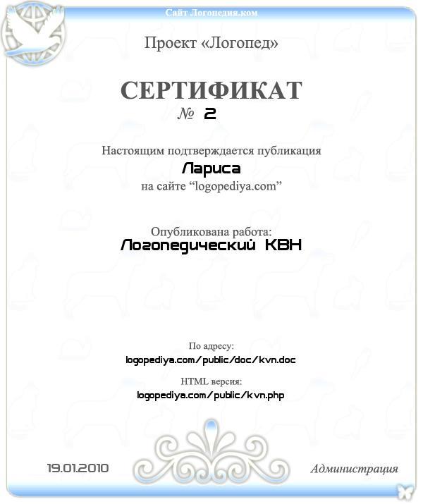 Сертификат выдан 19.01.2010 Лариса за публикацию работы «Логопедический КВН»