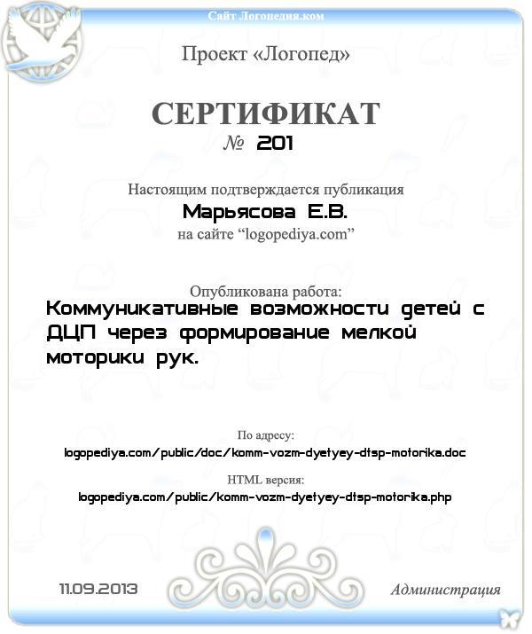 Сертификат выдан 11.09.2013 Марьясова Е.В. за публикацию работы «Коммуникативные возможности детей с ДЦП через формирование мелкой моторики рук.»