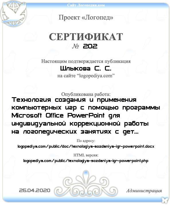 Сертификат выдан 25.04.2020 Шлыкова С. С. за публикацию работы «Технология создания и применения компьютерных игр с помощью программы Microsoft Office PowerPoint для индивидуальной коррекционной работы на логопедических занятиях с детьми»