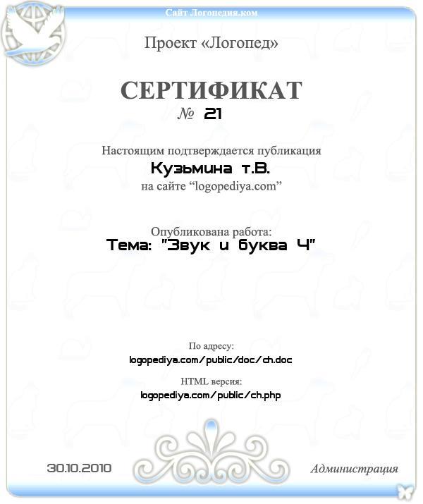 Сертификат выдан 30.10.2010 Кузьмина т.В. за публикацию работы «Тема: «Звук и буква Ч»»