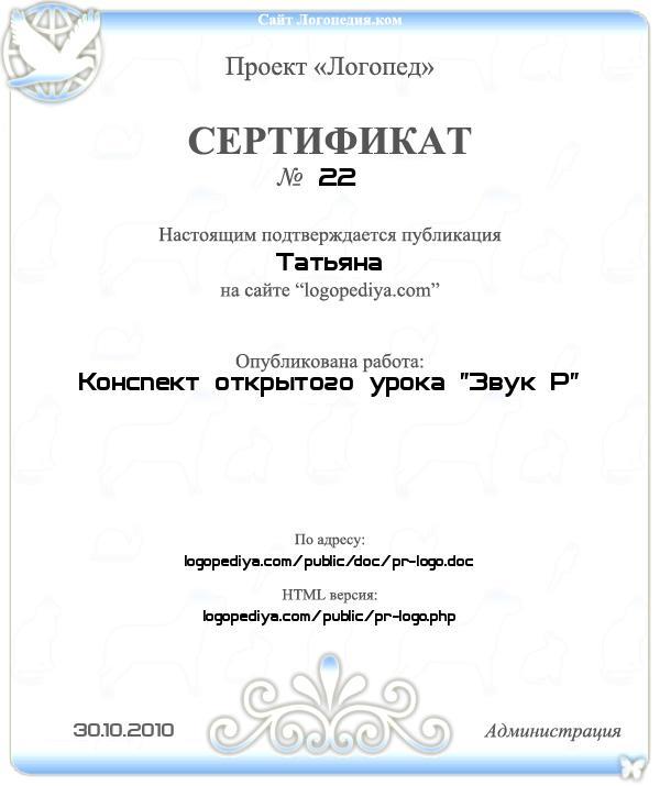 Сертификат выдан 30.10.2010 Татьяна за публикацию работы «Конспект открытого урока «Звук Р»»